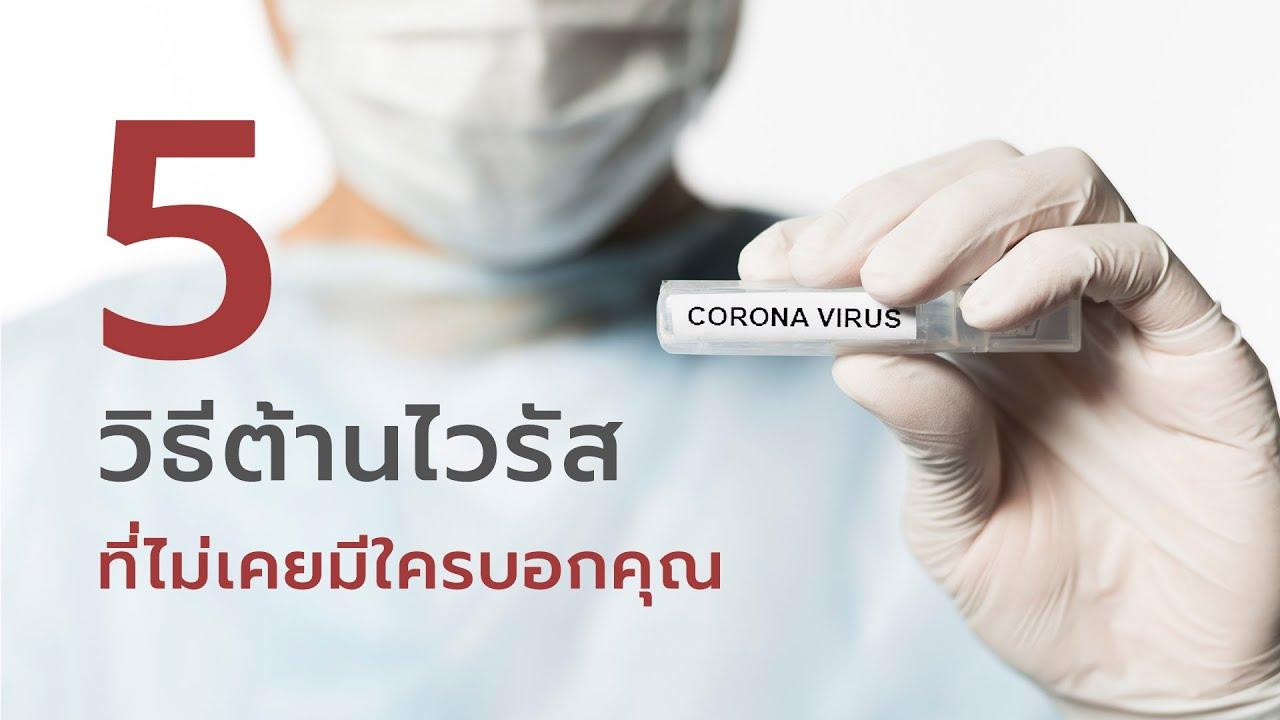 5 วิธีต้านไวรัส ด้วยตัวเอง ที่ไม่เคยมีใครบอกคุณ